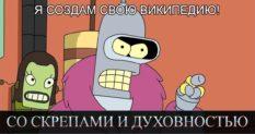 """В России создадут свою """"Википедию"""""""