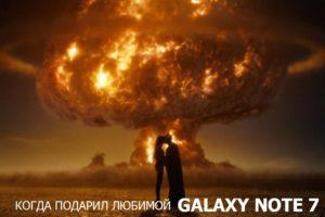 Когда подарил любимой Galaxy Note 7