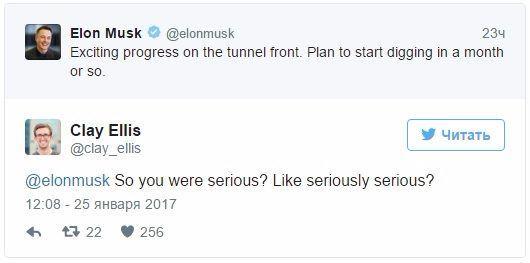 Илон Маск пророет подземные тоннели