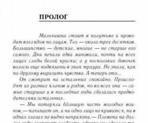 """Небо цвета стали"" - скан"