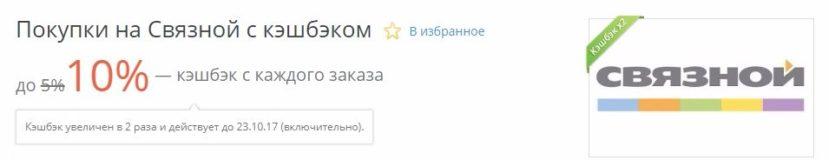 """Летишопс - увеличенный кэшбэк в """"Связном"""""""