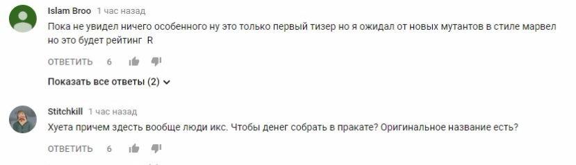 Русские отзывы