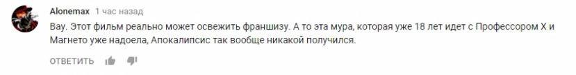Русский отзыв