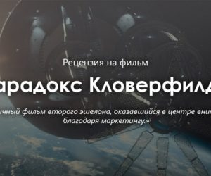 "Частица Бога: обзор фильма ""Парадокс Кловерфилда"""