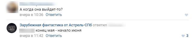 """Йен Макдональд: """"Волчья луна"""" - дата выхода"""
