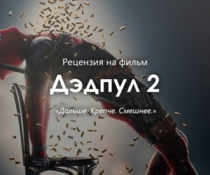 """Обзор фильма """"Дэдпул 2"""". Стоит ли смотреть?"""