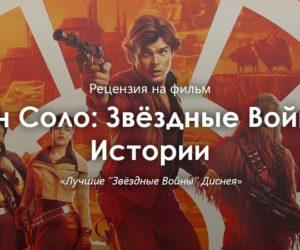 """Обзор фильма """"Хан Соло: Звёздные Войны. Истории"""""""