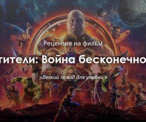 """Обзор фильма """"Мстители: Война Бесконечности"""""""