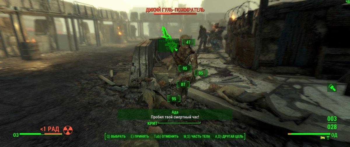 Fallout 4 быстродействие