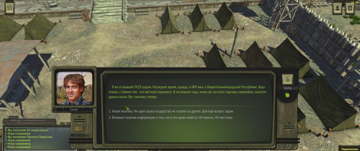 ATOM RPG - отсылка к Fallout 2