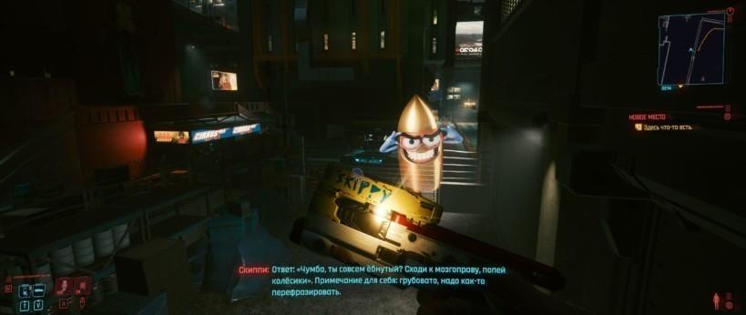 Cyberpunk 2077 - Скиппи
