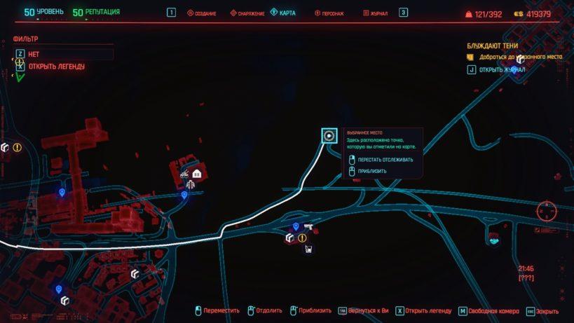 Cyberpunk 2077: где найти бесплатный чёрный Калибурн?
