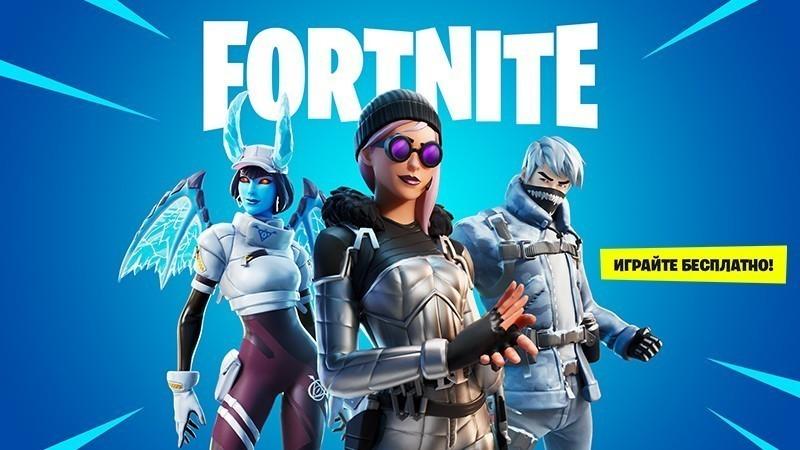 Лучшие бесплатные игры - Fortnite